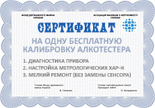 certificate calibration